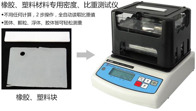 塑胶块密度,比重测试视频,专业检测塑胶材料的密度比重值。橡胶密度计,塑料比重计,QL-300A,台湾进口,质保3年!