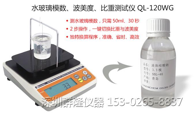 台湾玛芝哈克(matsuhaku)水玻璃模数、波美度、比重测试仪 QL-120WG