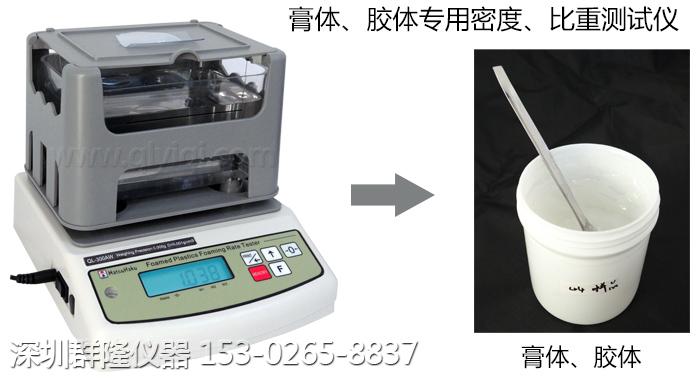 膏体、胶体比重测试视频,专业检测硅橡胶,沥青胶,铅膏的密度比重值。膏状材料比重计QL-300AW,台湾进口,质保3年!