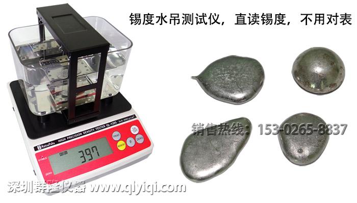 台湾原装进口的锡度下载贝博QL-120S/QL-300S,直读锡度,不用对表