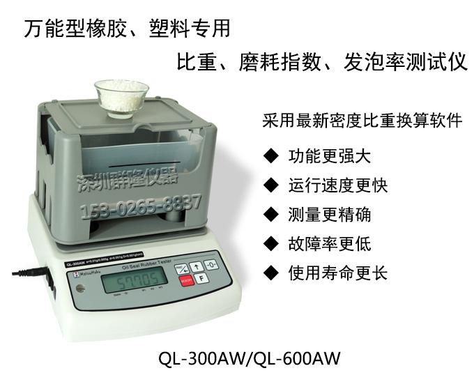 2013新款万能型橡塑胶密度、磨耗指数、发泡率测试仪QL-300AW上市了