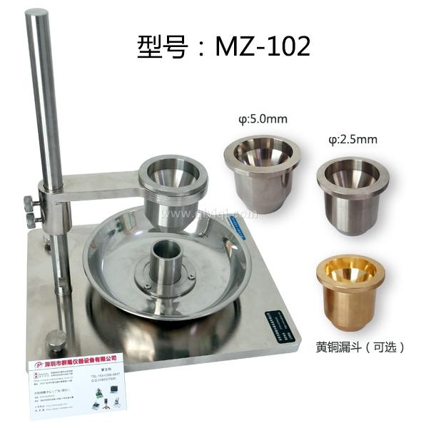 霍尔流速计MZ-102型,金属粉末松装密度测定仪,超大不锈钢支架