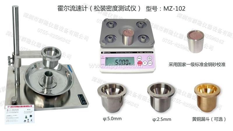 霍尔流速计,松装密度测试仪,金属粉末流动性测量仪,MZ-102